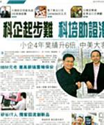 HK-Economic-Times-NOV2013