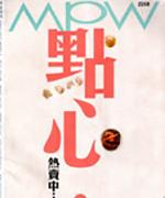 MingPaoWeekly-22Nov13